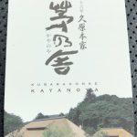 広島県廿日市市にあるプロッソル廿日市店の美容師の休日でレストラン茅乃舎へ行かせていただきました