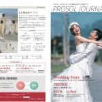 広島の美容室プロッソルでお客様にお渡ししているフリーペーパーのPROSOL JOURNALプロッソルジャーナル