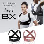 広島県廿日市市にあるプロッソル廿日市店ディレクターのおすすめアイテムはMTGのスタイルBXで美しい姿勢をキープしてくれます。