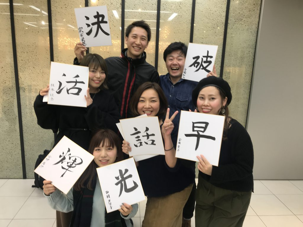 広島で6店舗ある美容院と美容室のプロッソルで新年の抱負を漢字一文字を発表しました。