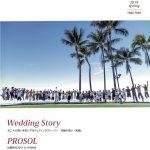 ひろしまで美容院美容室をしてるプロッソルのオリジナル冊子PROSOLJOURNALが発行されました。