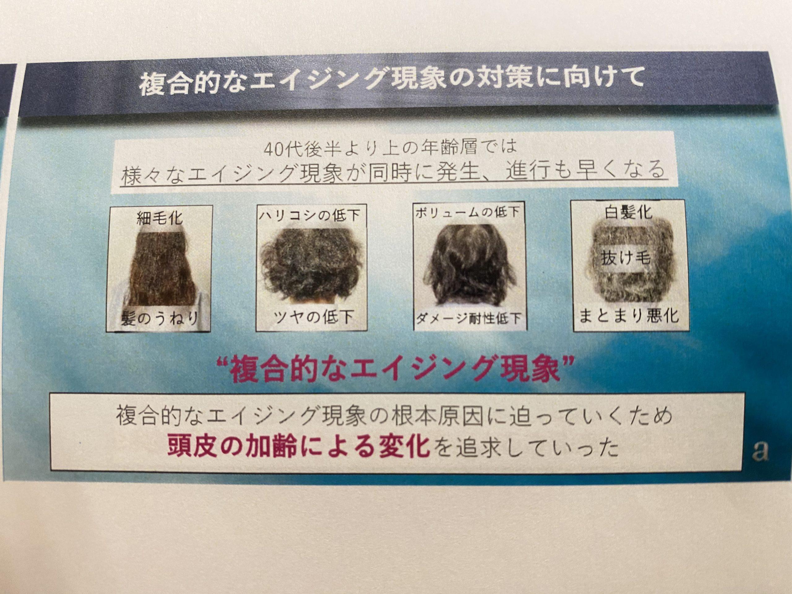 広島県廿日市市にある美容室、プロッソル廿日市店で抜け毛、白髪、細毛、くせ毛のお悩みを解決できるオージュア新アイテムフォルティスで頭皮からヘアケア