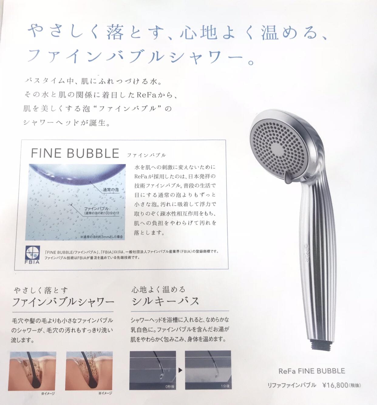 シャワー ファイン ヘッド バブル