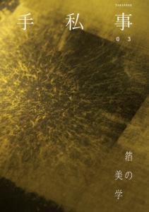 スクリーンショット 2015-10-30 18.39.42