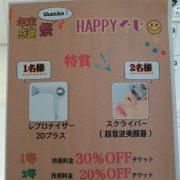 広島、広島市、広島市安佐南区、プロッソル、プロッソル山本店、年末感謝祭、美容院、美容室、美容師、くじ引き、ハズレなし、レプロナイザー、スクライバー、毎年恒例